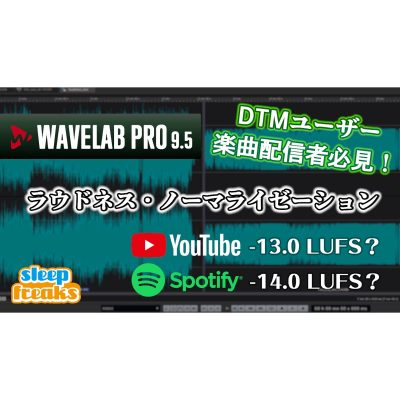 wavelab-Pro-9-5-7-Loudness-Normaliz-eye