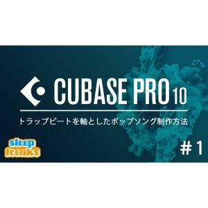 Cubase Pro 10 最新音楽制作セミナー 1  Trapリズムの作成テクニック