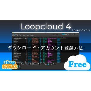 【無料】サンプル素材を効率的に管理する Loopmasters「Loopcloud 4」ダウンロード・アカウント登録方法