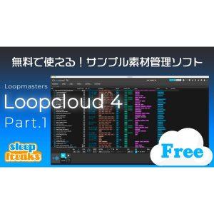 無料なのに即戦力!サンプル素材管理ソフト Loopcloud 4 の使い方 ①  基本概要