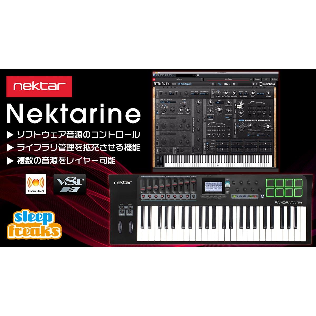 Nektar Panorama Tシリーズの使い方 ②  Nektarineとの連携