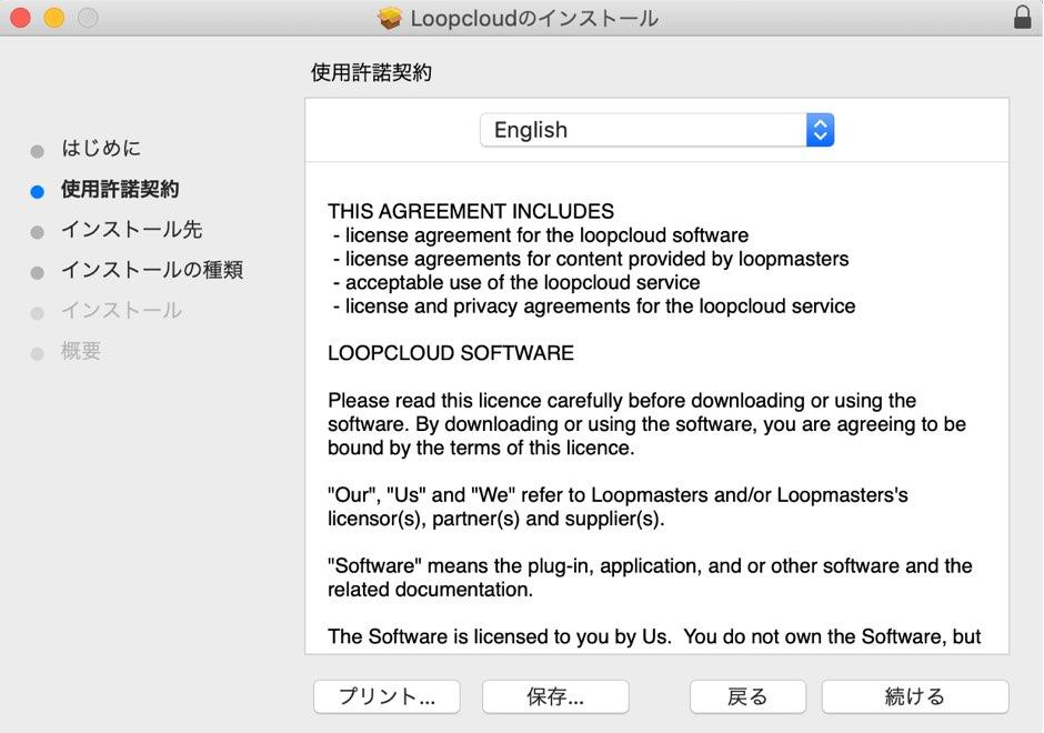 Loopcloudのインストール