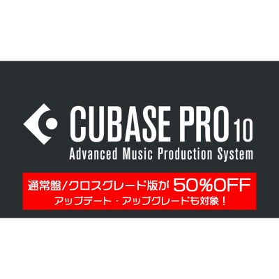Cubase-30anniversary-50off-sale-new-update-upgrade-crossgrade-eye