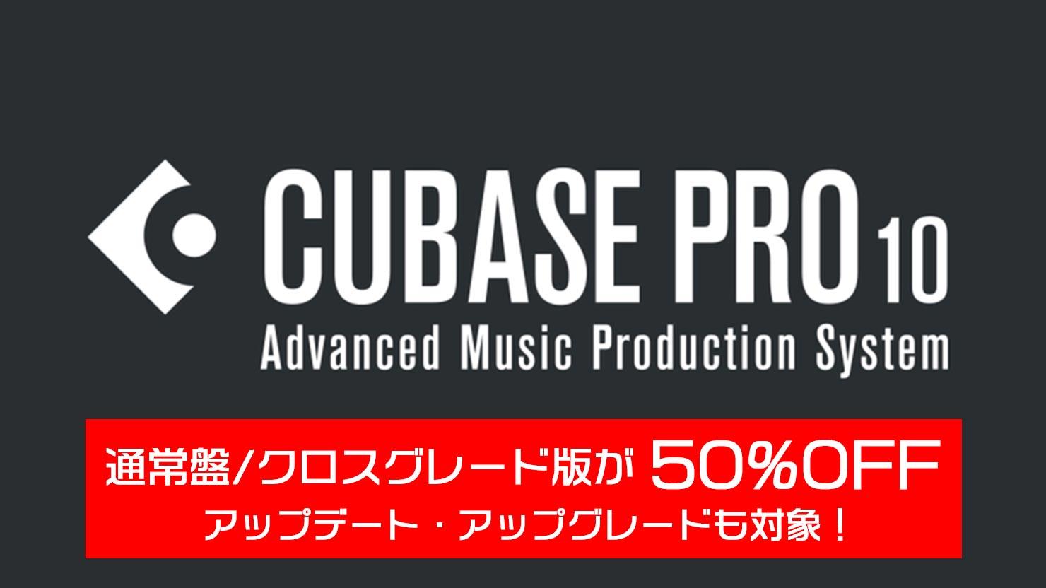Cubase生誕30周年  Cubase Pro通常版/クロスグレード版などが50%オフ