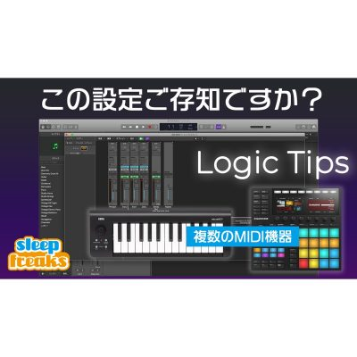 Logic-Tips-environment-multi-midi-play