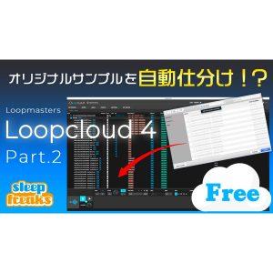 無料なのに即戦力!Loopcloud 4 使い方② サンプル素材の取り込み・追加購入・編集方法について
