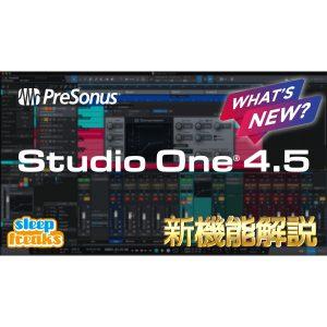Studio One 4.5 これまでで最大のアップデート!?  新機能まとめ