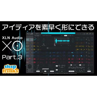 XLN Audio-XO-3-eye