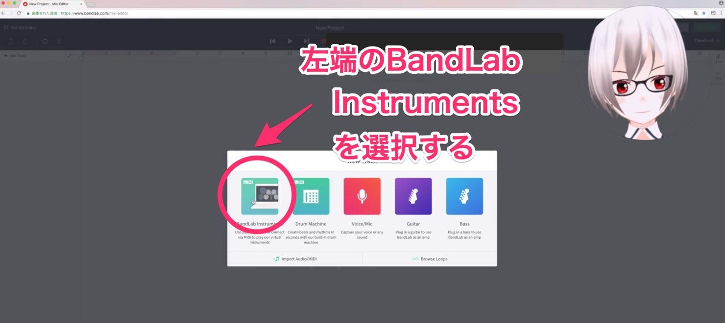 bandlab-2-3-instruments-2