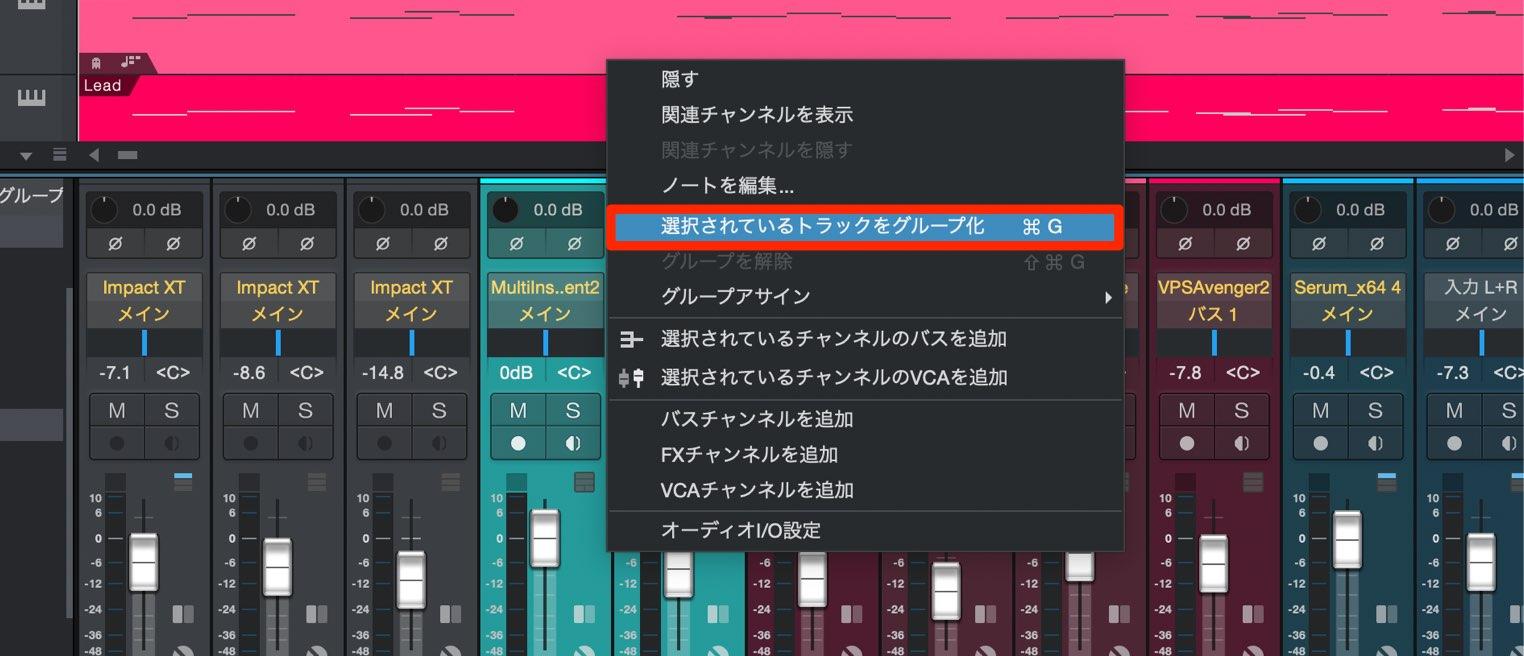グループ機能 Studio One 4.5
