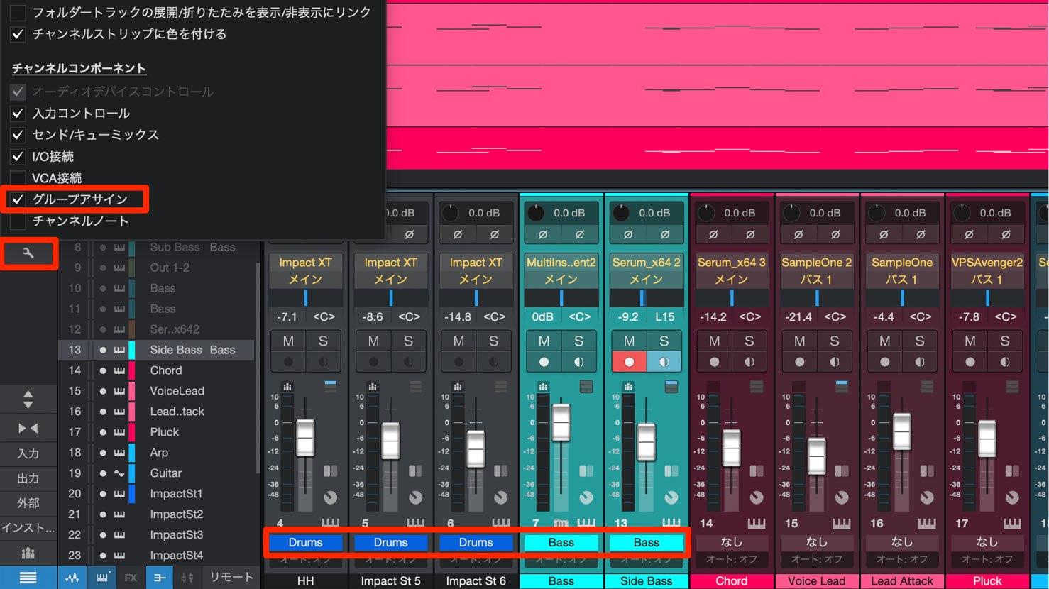 グループアサイン Studio One 4.5