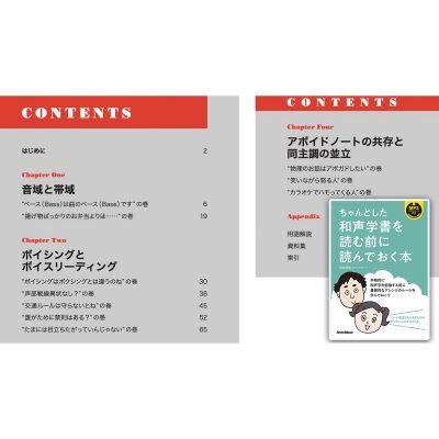 hidetoshi-takumi-harmonics-books-eye