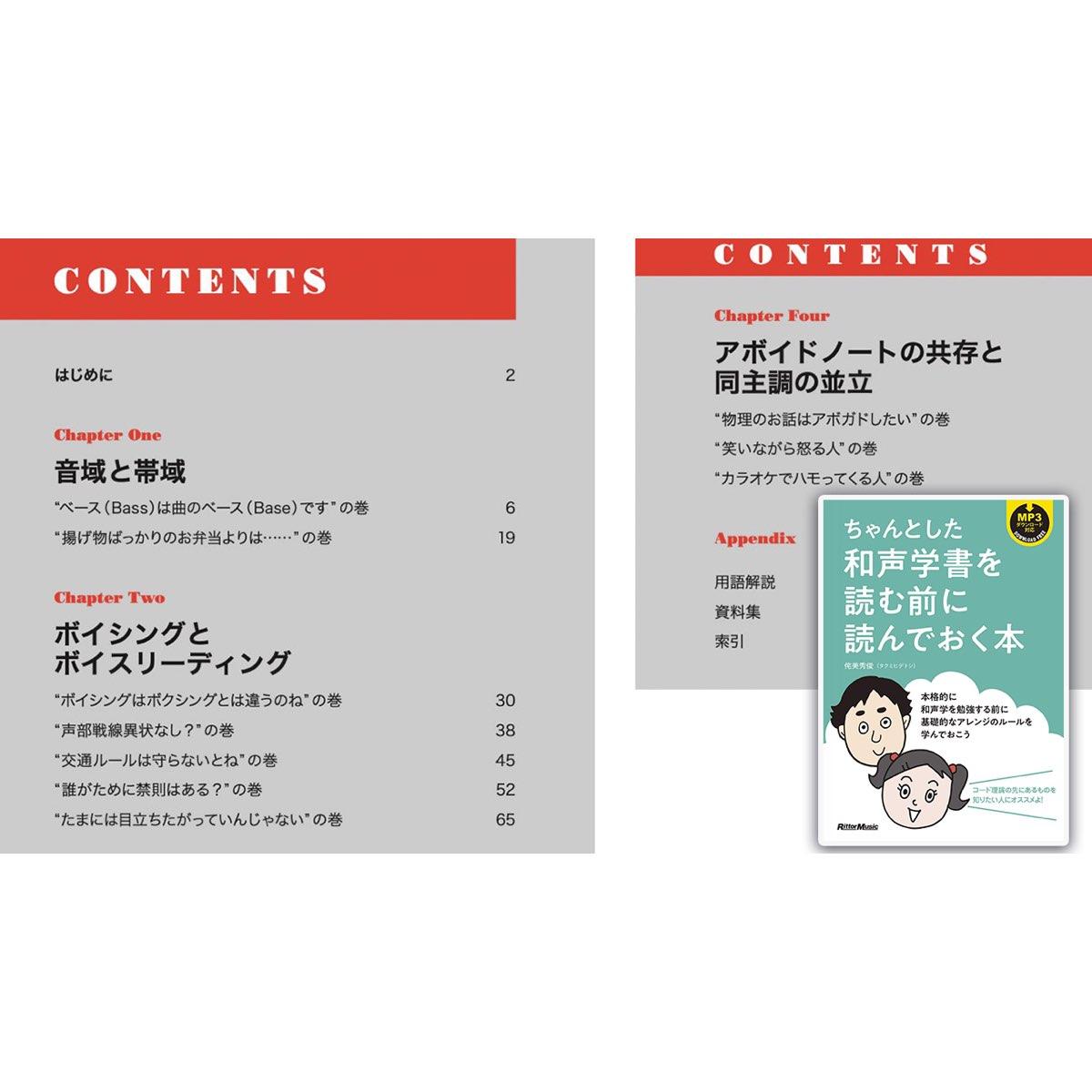 講師 侘美秀俊(著)「できる ゼロからはじめる楽典 超入門」発売!