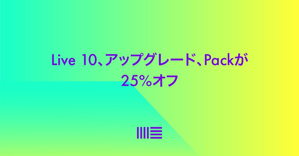 Ableton フラッシュセールスキャンペーン Live10・Pack全品が25%OFF