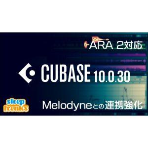 Nuendo 10.1/Cubase 10.0.30 アップデートでARA 2(Melodyneとの連携)に対応!