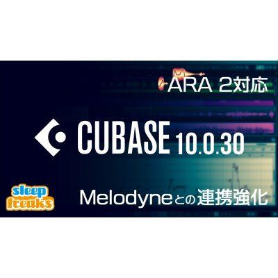 Cubase-10-0-3-ARA2-eye