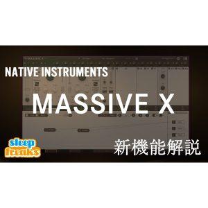 MASSIVE X の使い方  概要・特徴のまとめ