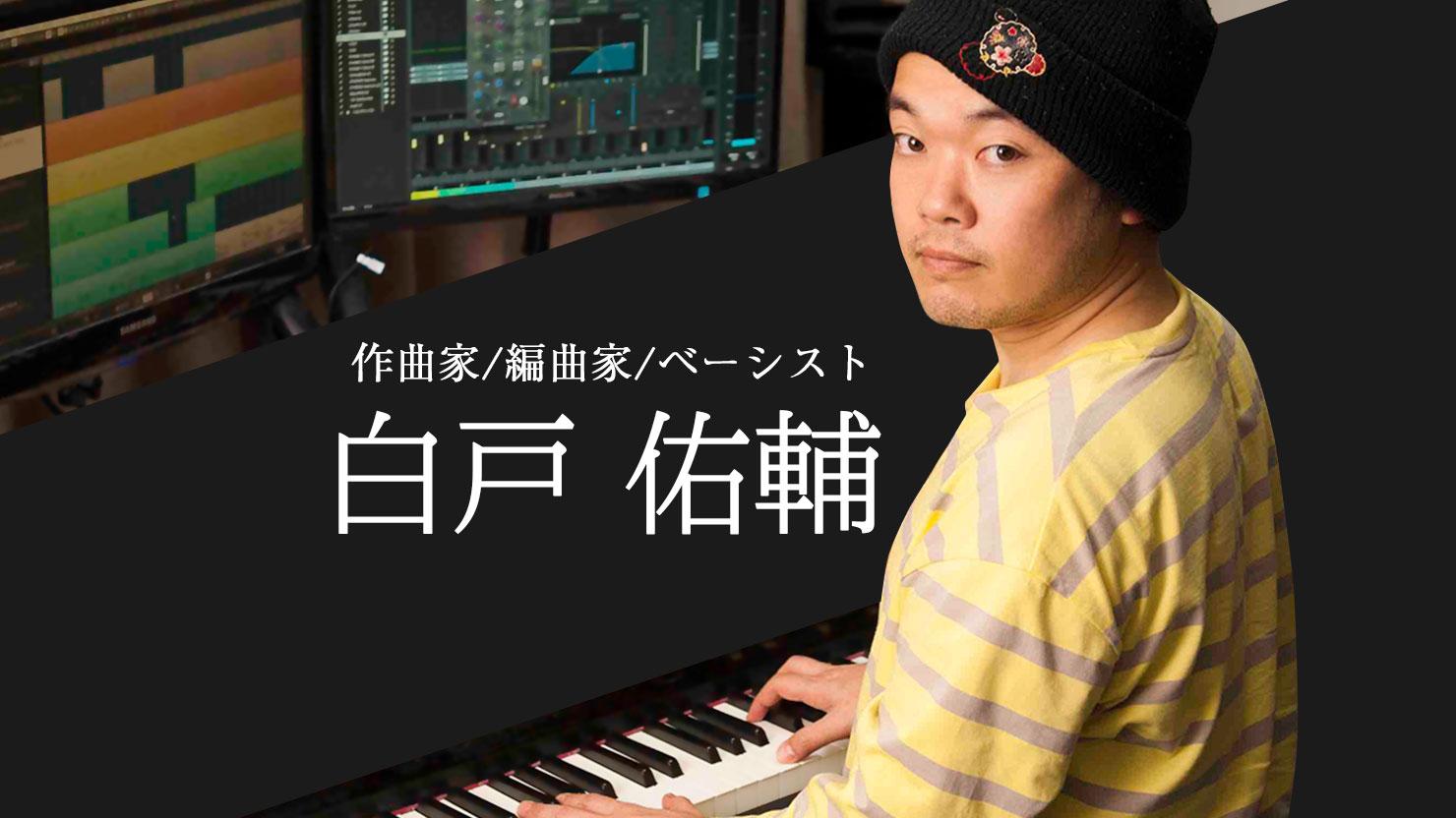 Shirato-Yusuke-Composer-Arranger