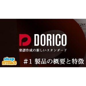 Doricoの使い方 ① 楽譜作成の新しいスタンダードDoricoの概要・特徴
