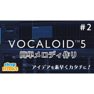 VOCALOID 5 使い方② フレーズ機能とパートのエディット