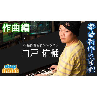 Yusuke-Shirato-Compose-eye