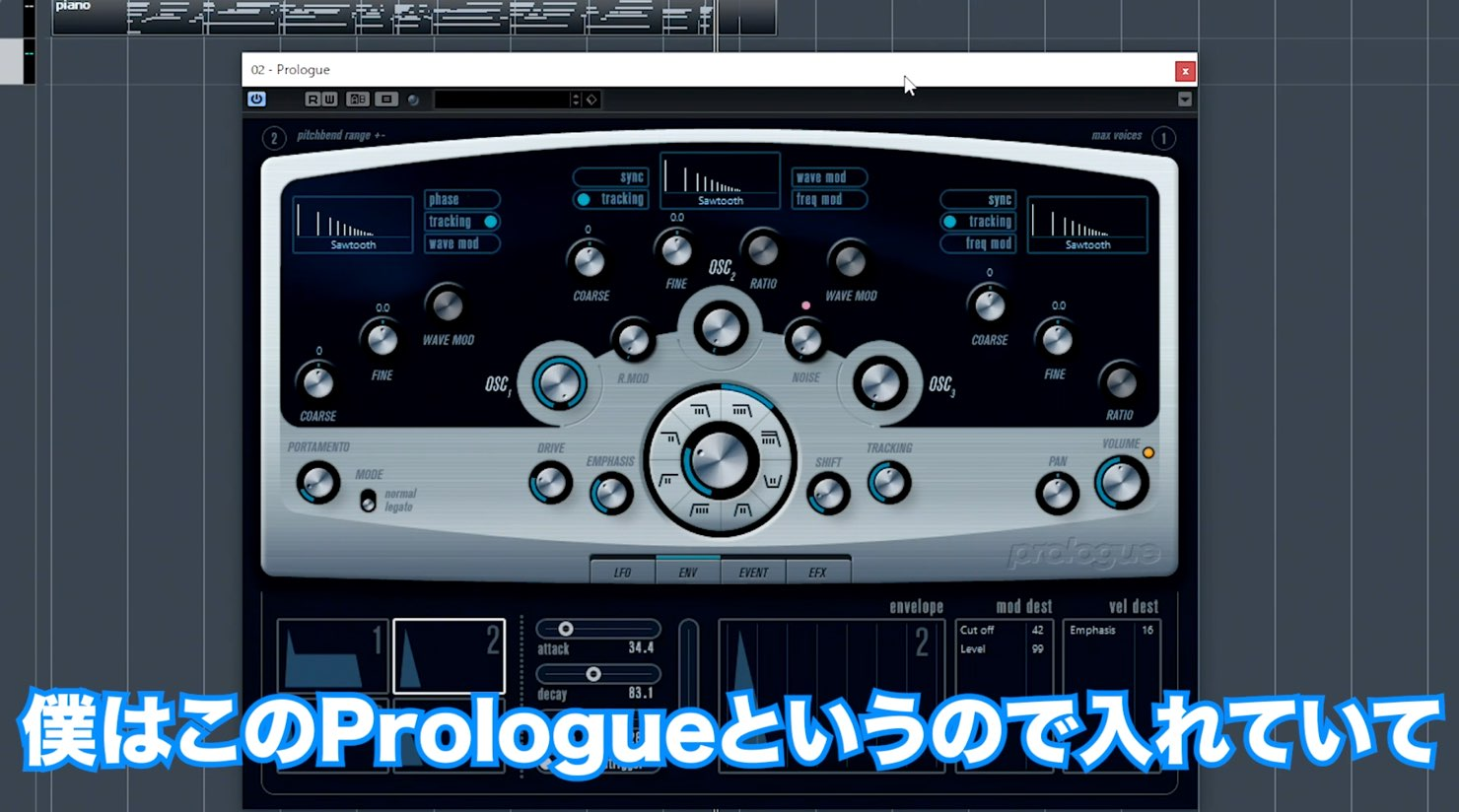 Yusuke-Shirato-Tips-3-Prologue-Cubase