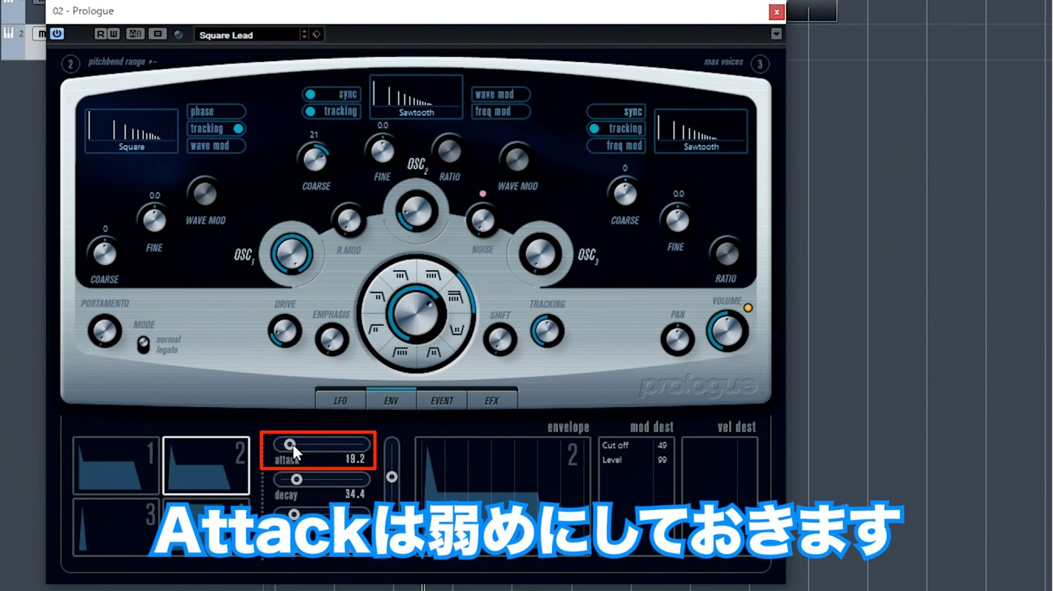 Yusuke-Shirato-Tips-4-Prologue-Attack-Cubase