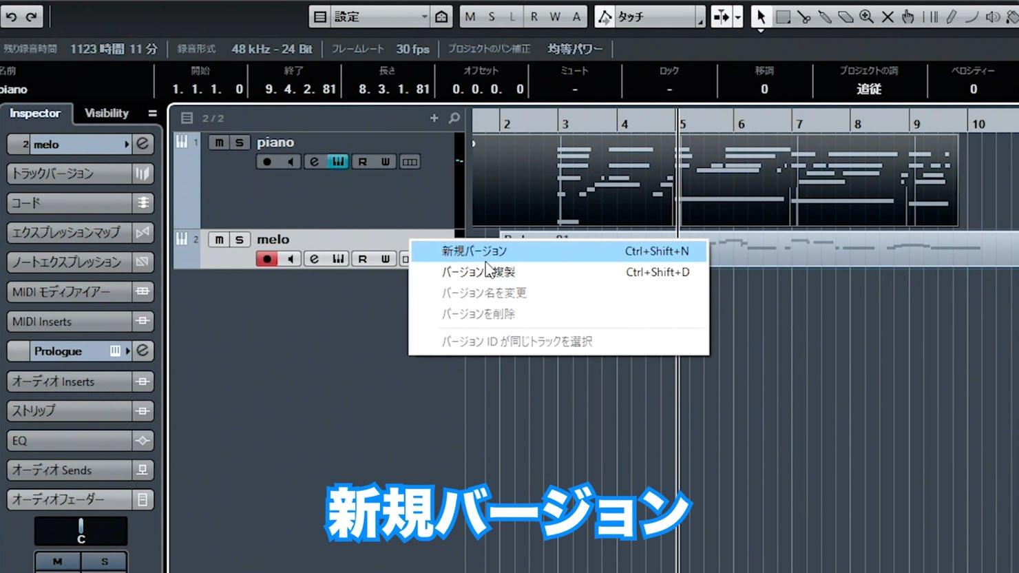 Yusuke-Shirato-Tips-8-Track-Version-Cubase