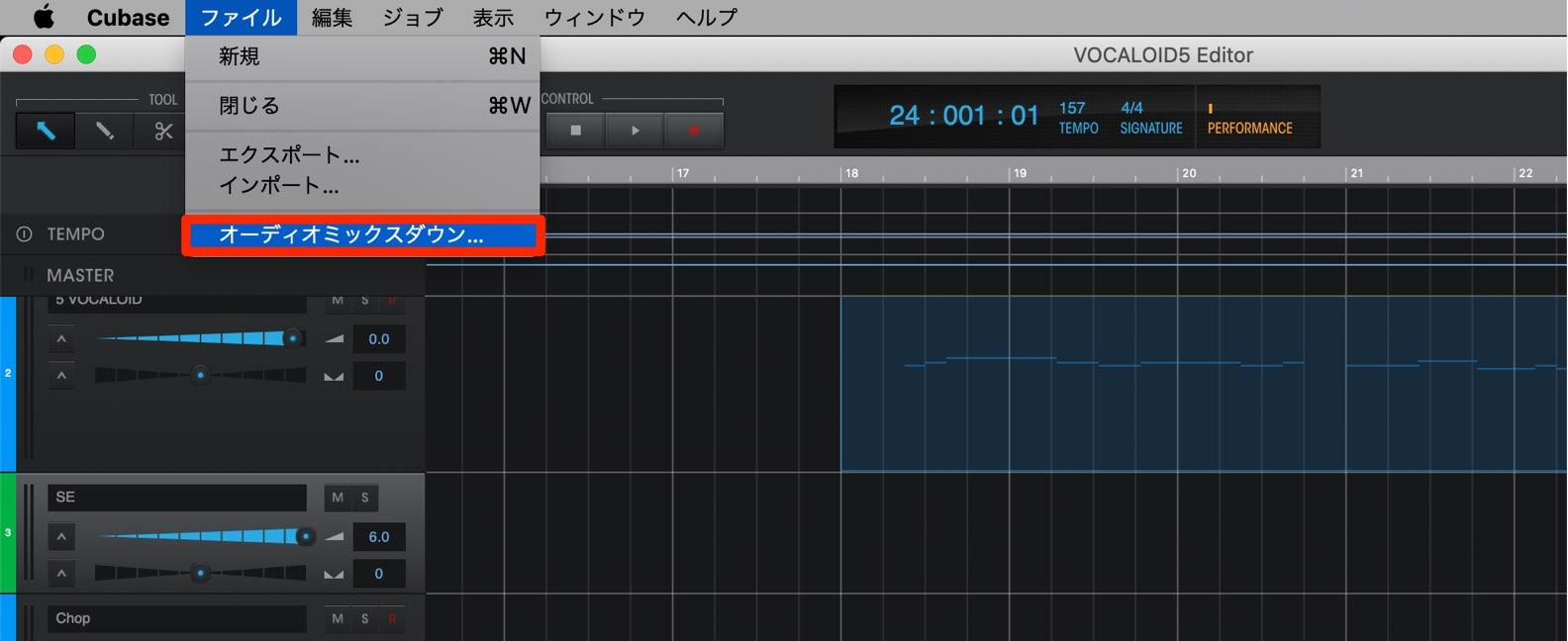 VOCALOID 5 オーディオミックスダウン
