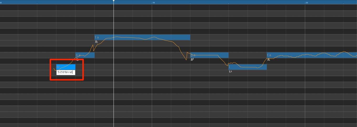 VOCALOID5 歌詞の入力2-1