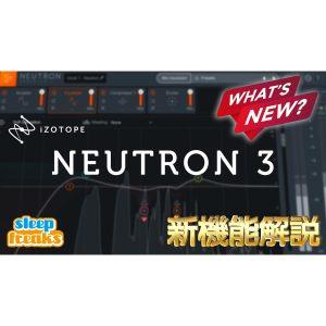 iZotope Neutron 3 リリース!トラックのボリュームを自動で最適化する新機能「Mix Assistant」の使い方