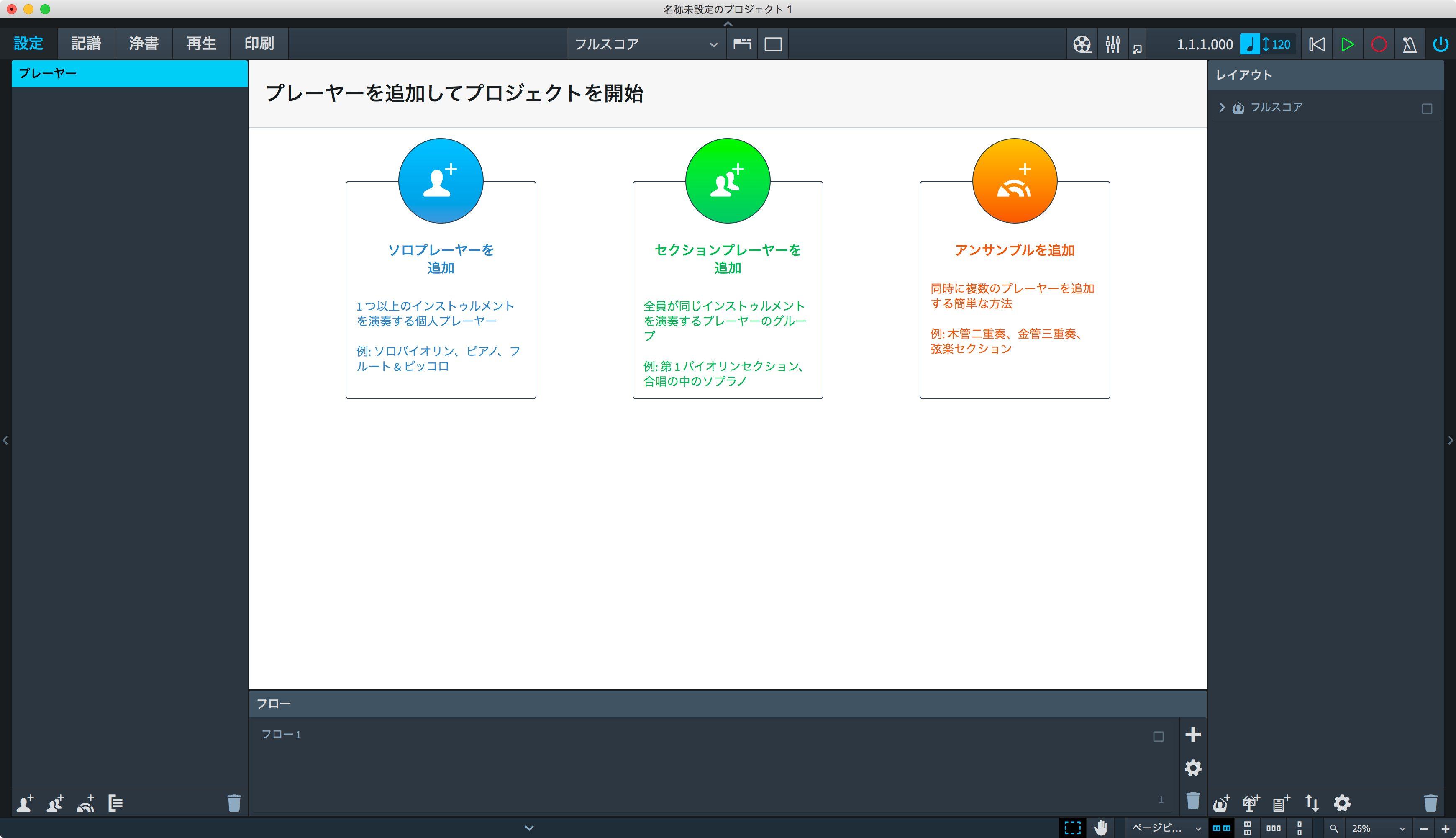 Dorico基本編2_2