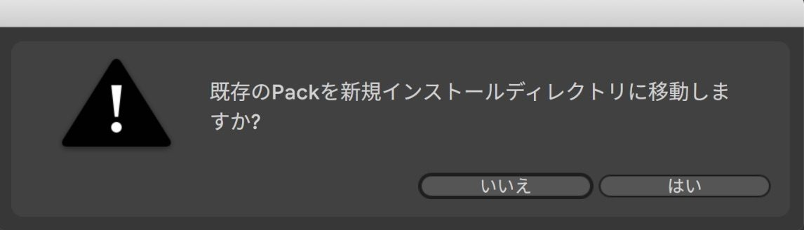 Ableton Live_Pack 移動
