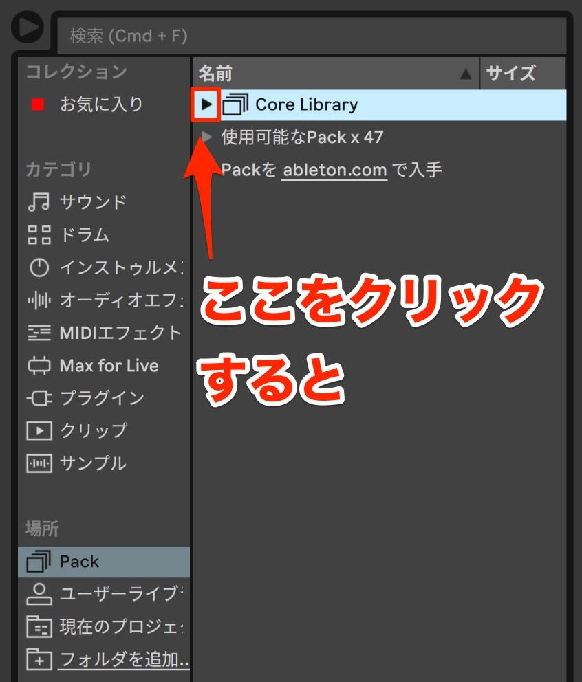 Ableton Live_5_Browser4