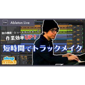 Ableton Live 10の魅力!実用的な機能を使用して楽曲制作フローを解説