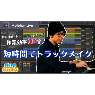 Ableton-Live-10-Tips-Tomoki-Miyakawa-eye-1