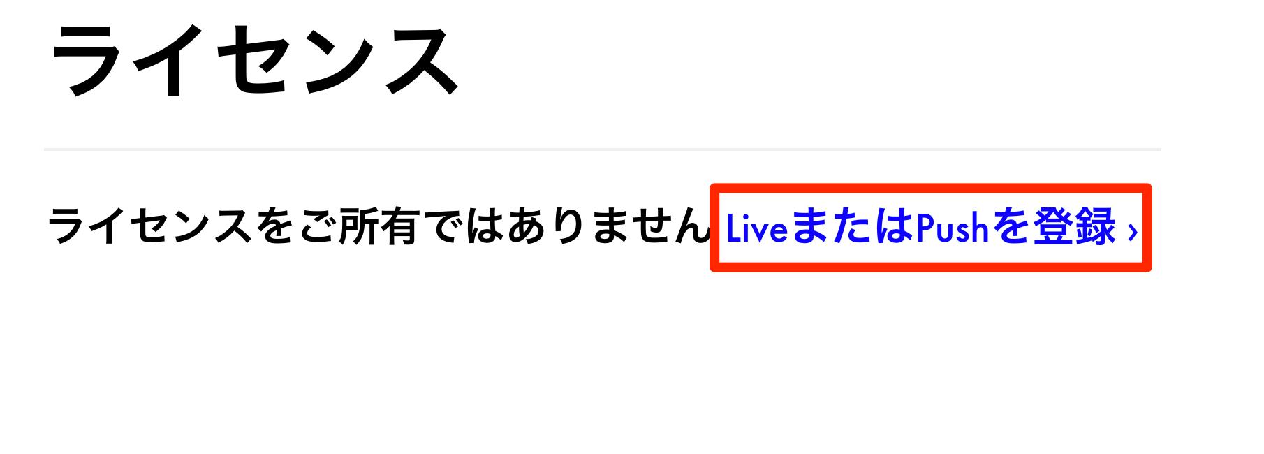 Ableton Live_ライセンス