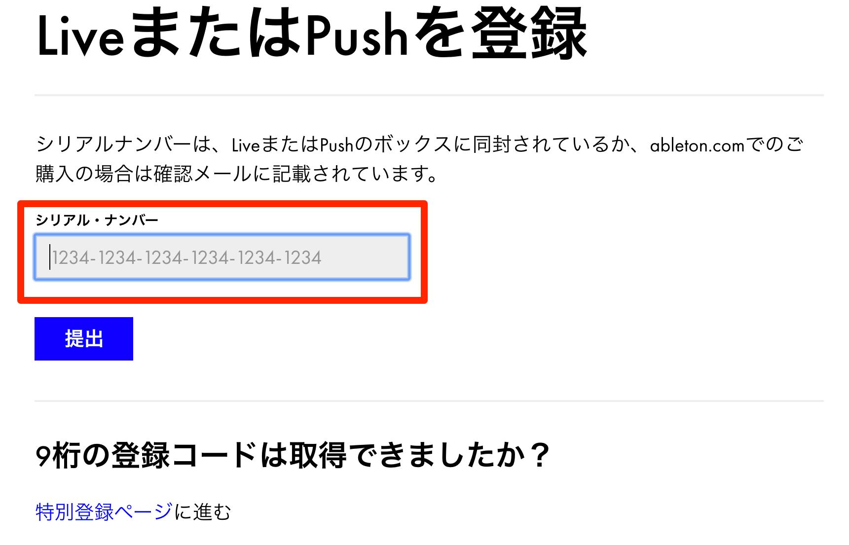 Ableton Live_登録