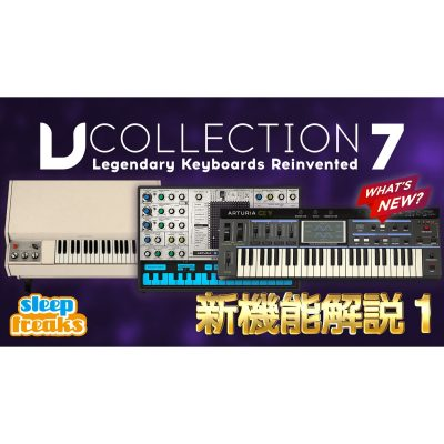 Arturia-V-Collection 7-1-eye