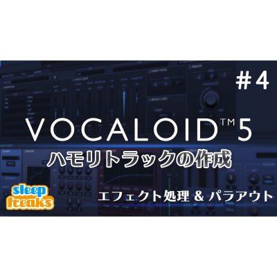 Vocaloid5-4-eye-2