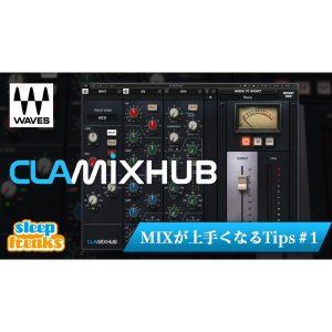 ミックスが上手くなるTIPS 「Waves CLA MixHub」を用いたミキシング