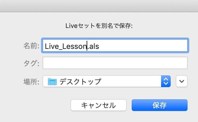 Ableton Live_別名保存