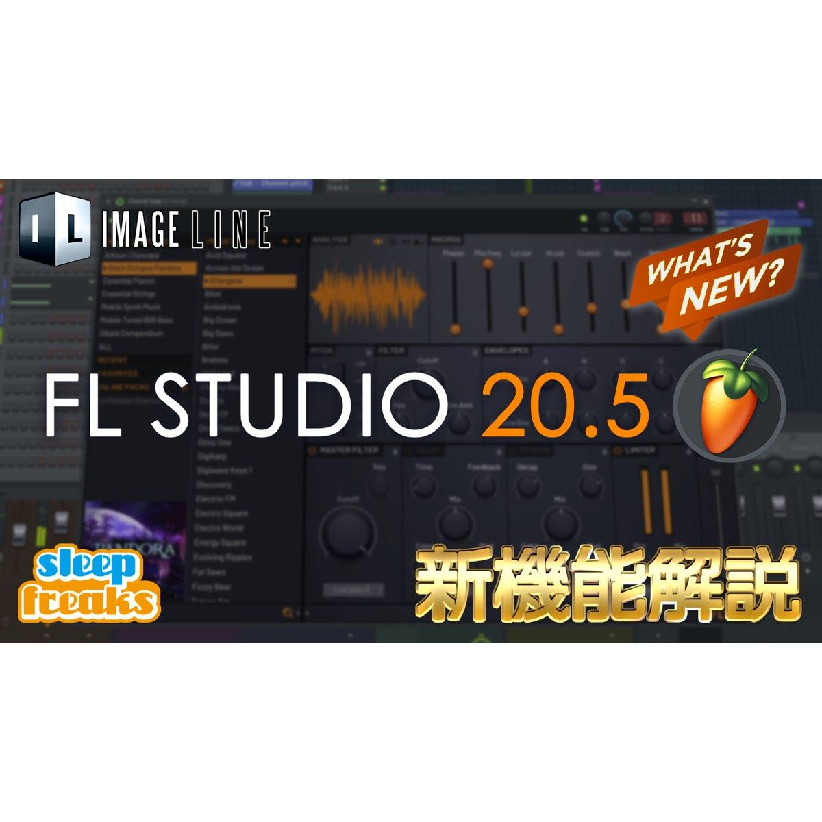 FL Studio 20.5 新機能 目玉はFLEXの追加