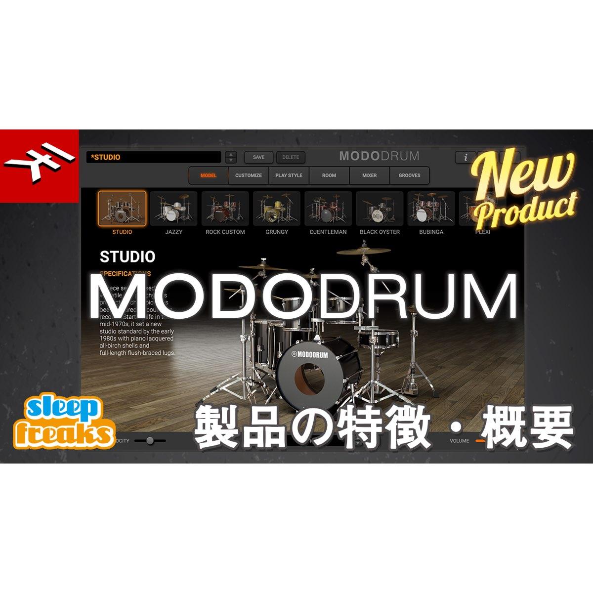 MODO DRUM(モド ドラム)の使い方 概要・特徴のまとめ