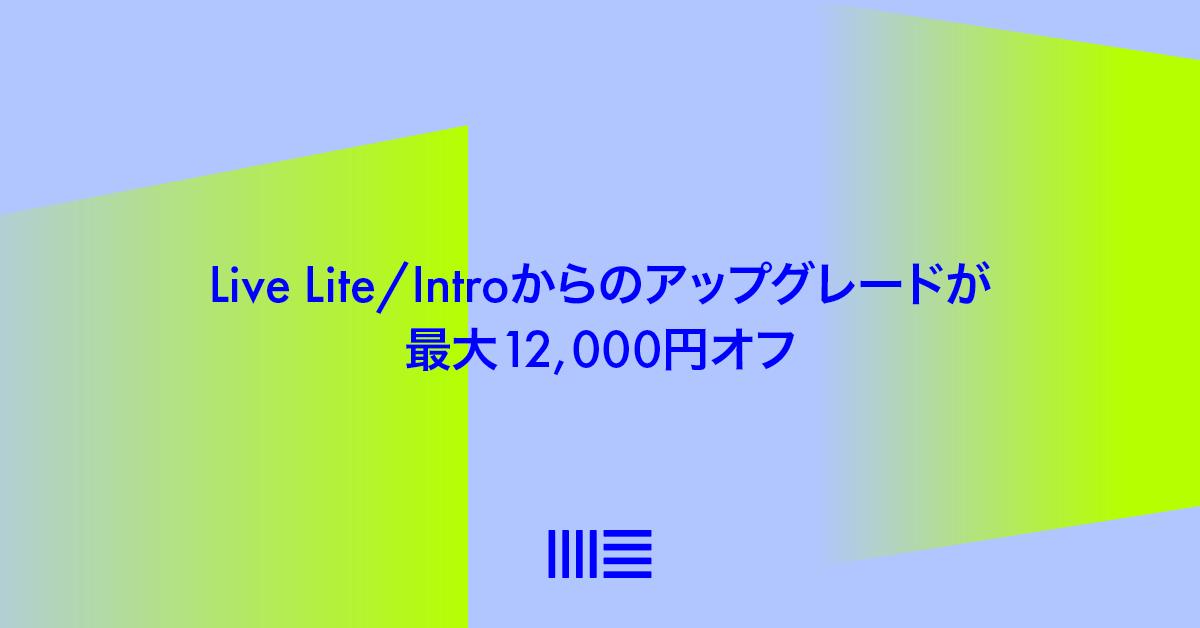 Ableton Live lite & Intro アップグレードキャンペーン