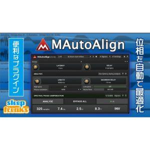 MAutoAlign サウンドクオリティが向上!トラック間の位相を最適化する便利プラグイン