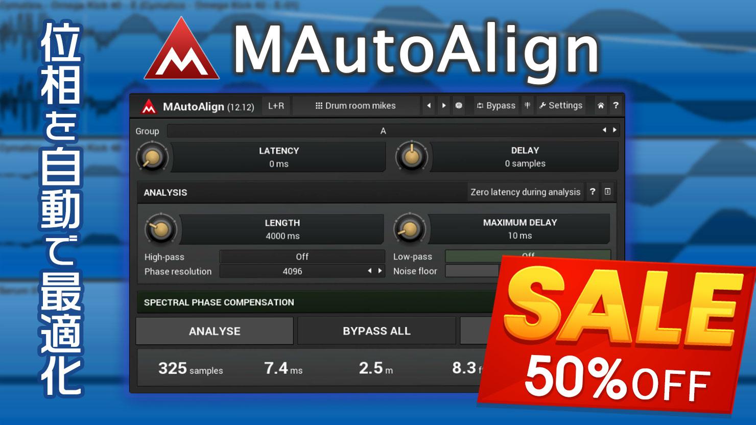 【50%OFF】トラック間の位相を自動で最適化する「MAutoAlign」が半額セール中!