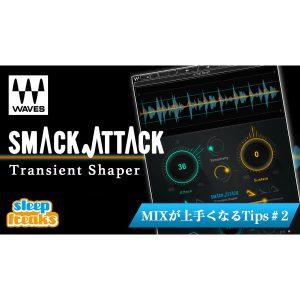 ミックスが上手くなるTIPS 「Waves Smack Attack」による奥行きのコントロール