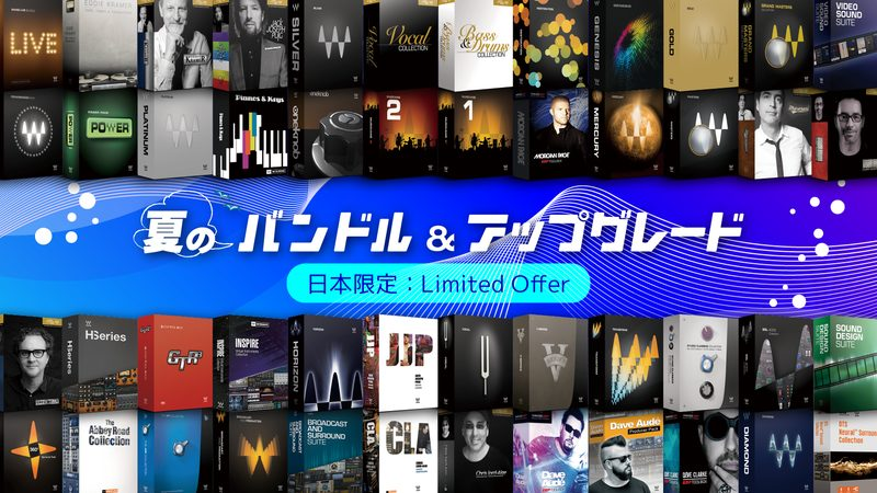 バンドル48種が対象!日本限定 Waves バンドル & アップグレード・セール