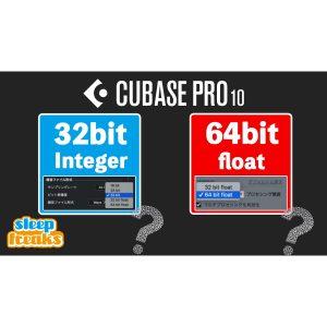 32bit(整数)オーディオ/64bit floatオーディオエンジンとは?|Cubase 10 使い方